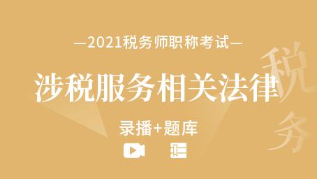 2020年税务师考试-涉税服务相关法律 (录播+题库)
