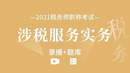 2020年税务师考试-涉税服务实务 (录播+题库)