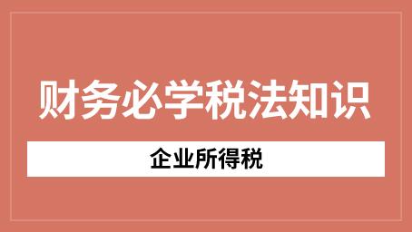 财务必学税法知识之企业所得税